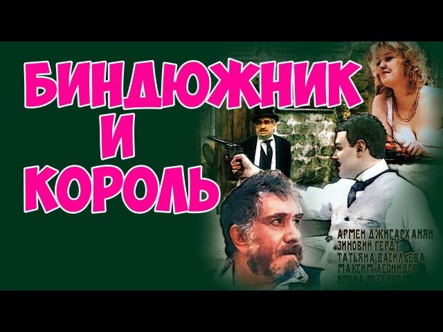 ВОТ ЭТО ДЕЙСТВИТЕЛЬНО ПРЕКРАСНЫЙ ФИЛЬМ ! Биндюжник и Король комедия, приключения КИНО СССР