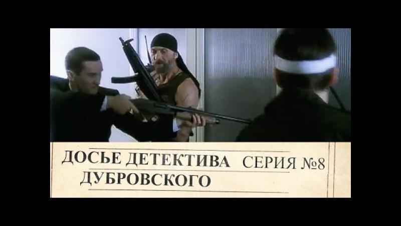 Досье Детектива Дубровского | 8 Серия