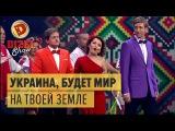 Украина, будет мир на твоей земле Арсен Мирзоян и актеры Дизель Шоу ЮМОР ICTV