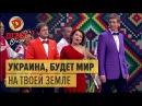 Украина, будет мир на твоей земле – Арсен Мирзоян и актеры Дизель Шоу ЮМОР ICTV