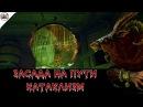 Засада на пути Waylaid прохождение на Cataclysm! WarhammerEnd Times - Vermintide