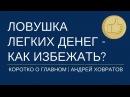 🌍 Ловушка легких денег, финансовые паразиты - что мы можем им противопоставить?   Андрей Ховратов