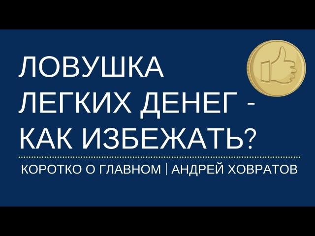 🌍 Ловушка легких денег, финансовые паразиты - что мы можем им противопоставить   Андрей Ховратов