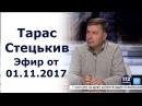 Тарас Стецькив, экс-народный депутат Украины, - гость 112 Украина , 01.11.2017