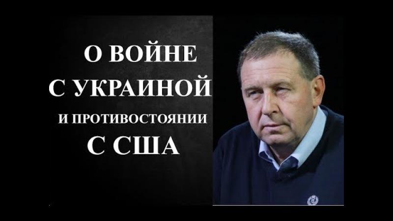 Андрей Илларионов О ВОЙНЕ С УКРАИНОЙ И ПРОТИВОСТОЯНИИ С США!