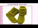 Тапочки носки спицами / Василиса