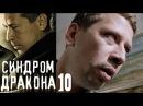 Синдром дракона - Серия 10 русский детектив HD