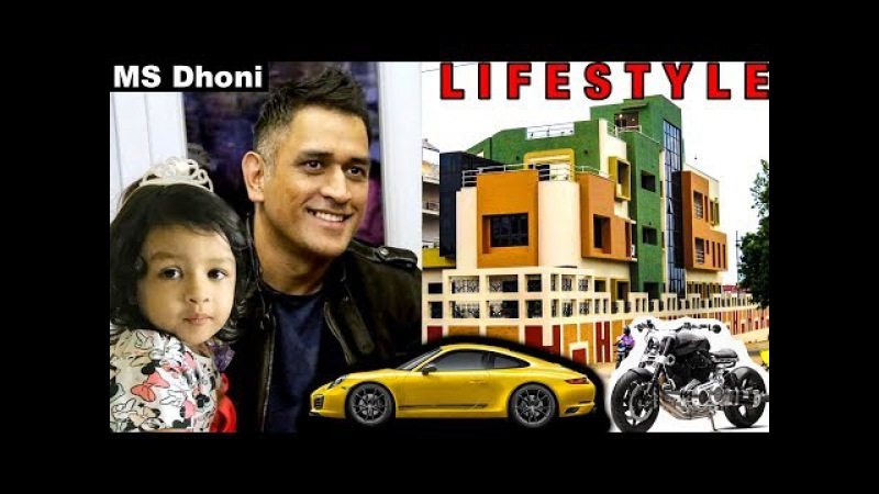 MS Dhoni Lifestyle | Unknown Facts | Income | Net Worth | Family | Houses | Dhoni Biography 2018
