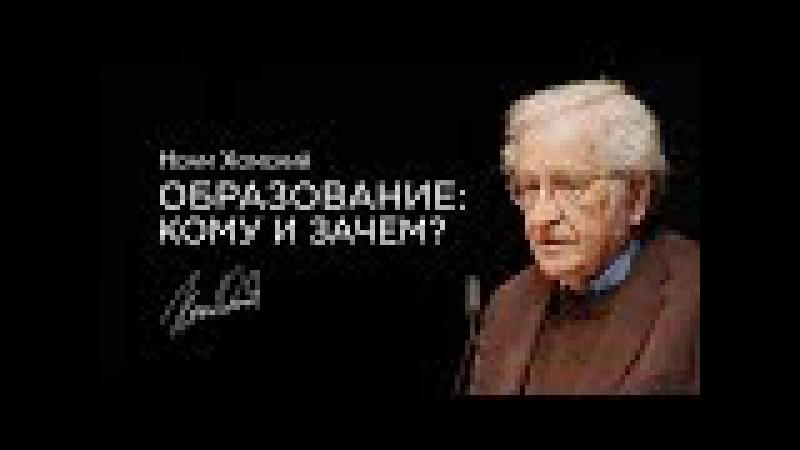 Ноам Хомский — Образование: кому и зачем? [2012] озвучка Vert Dider