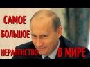 ШОК❗ Путин вывел из страны триллион долларов