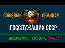 Фальсификация истории славян (С.В. Тараскин) - Часть 5 - 11.08.2017
