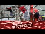 2018 повторений на БРУСЬЯХ за сутки. НЕВОЗМОЖНО?