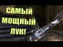 Skyrim - самый МОЩНЫЙ ЛУК в игре | Секрет Скайрим