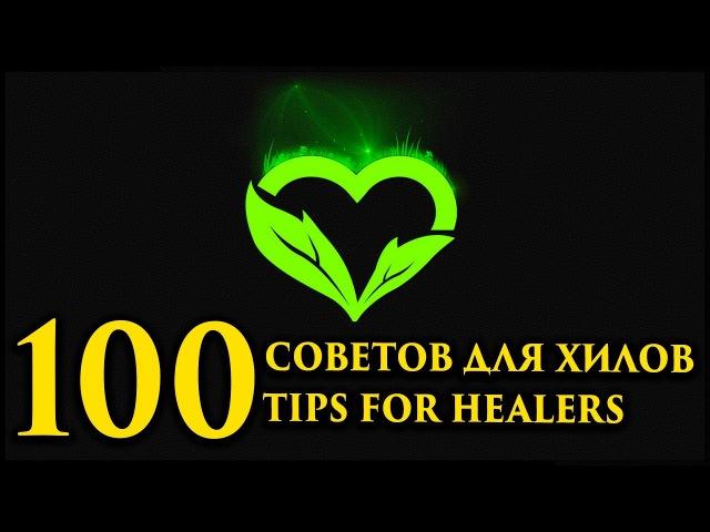 100 Советов для хилов! 100 tips for healers! WoW Legion 7.3 Druid, Shaman, Priest, Paladin, Monk