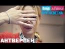 Орёл и Решка Кругосветка Антверпен Бельгия 1080p HD 1