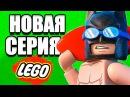 НОВАЯ СЕРИЯ LEGO! Каталог LEGO второй половины 2018-го/НОВЫЙЕ НАБОРЫ! LEGO НОВСТИ