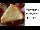 Тонкая творожная запеканка Рецепт Наталья Бубнова