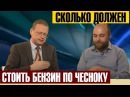 🔵 ПОЧЕМУ НЕФТЬ ДЕШЕВЕЕТ, А БЕНЗИН ДОРОЖАЕТ? || Делягин | Путин Медведев ЦБ