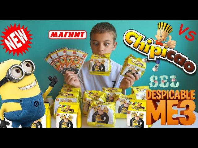 ГАДКИЙ Я 3 НОВИНКА Фишки Чипикао Chipicao VS Карточки Магнит
