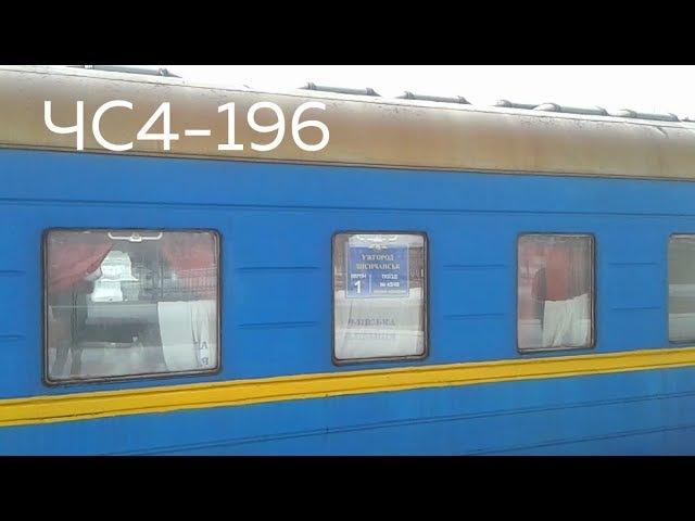 ЧС4-196 (КВР) | № 46 Ужгород - Лисичанск ( посадка)