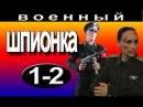 Шпионка 1-2 серия военный сериал о разведке