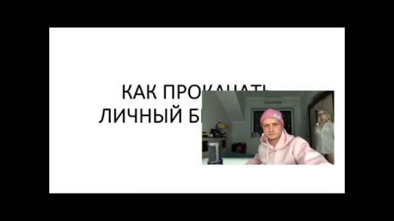 Илья Трикси - Как прокачать личный бренд в Вк (Часть 1)
