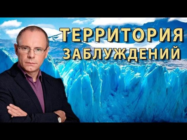 Территория заблуждений с Игорем Прокопенко 20 11 2017