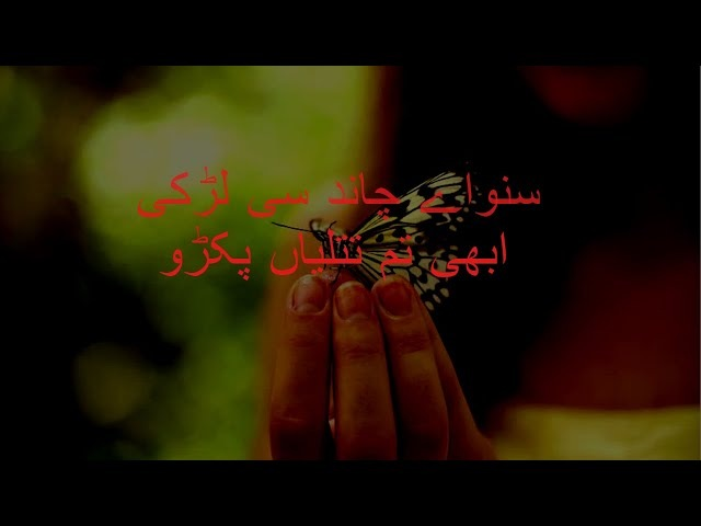 Suno ay chaand si larki Best Nazam Voice Mohabton Ka Ameen