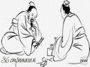Владимир Тарасов 36 Китайских стратагем