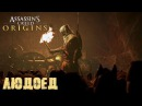 Assassin's Creed Origins - Людоед