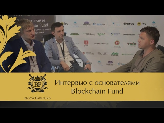 🎬 Основатели Blockchain Fund Интервью с основателями Blockchain Fund