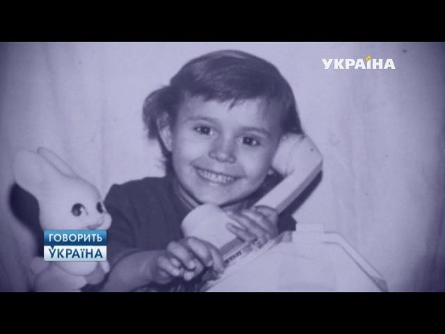 Надя Кузюк разоблачение через 35 лет (полный выпуск) | Говорить Україна
