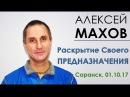 Алексей Махов. Раскрытие Своего Предназначения.