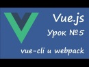 Изучаем Vue.js 1. Подключение, объект