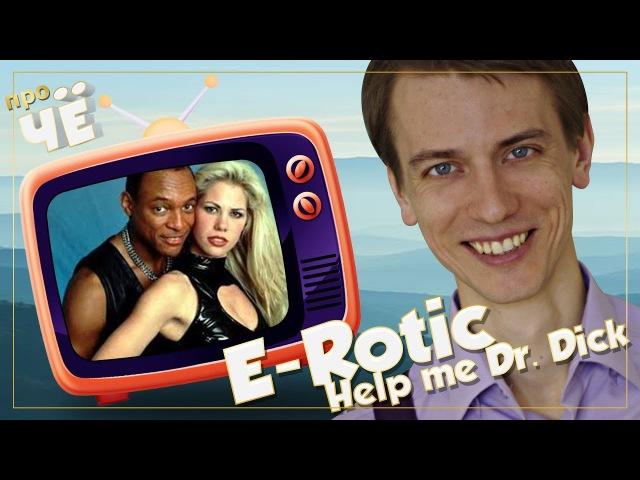E Rotic Help Me Dr Dick Перевод песни Пилотный выпуск
