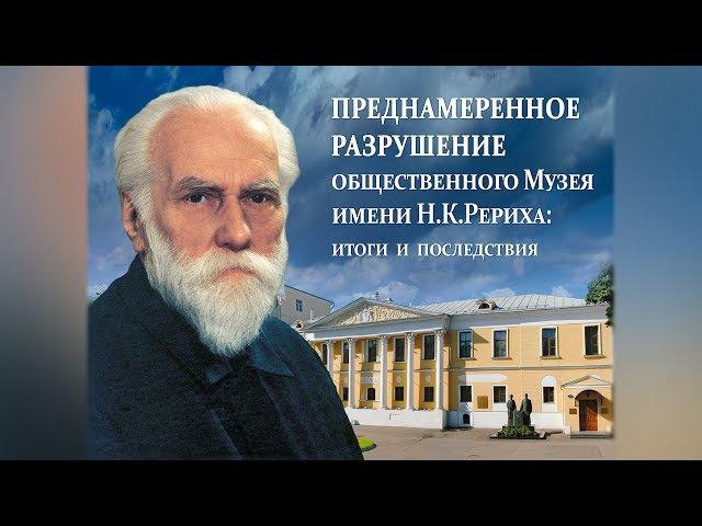 Пресс-конференция «Разрушение общественного Музея имени Н.К. Рериха итоги и последствия»