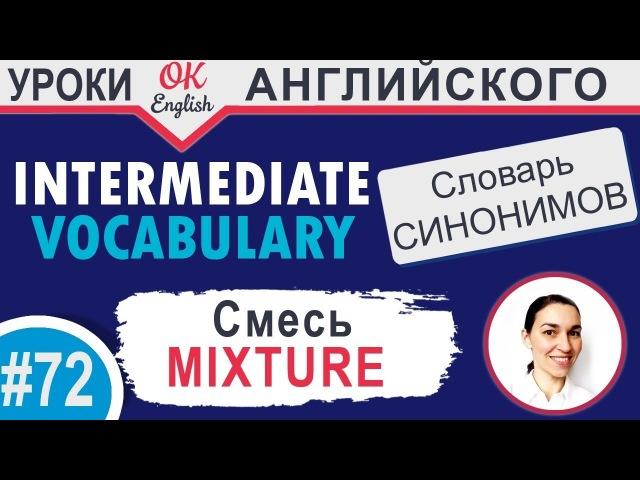 72 Mixture - Смесь   Английские слова синонимы   Английский язык средний уровень Ok English