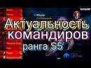 Galaxy Legend - Актуальность командиров ранга S5.