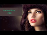 Russian Music Mix Best of 2017 - 2018 Русская Музыка Best Club Music 2018