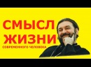СМЫСЛ ЖИЗНИ / прот. Андрей Ткачев