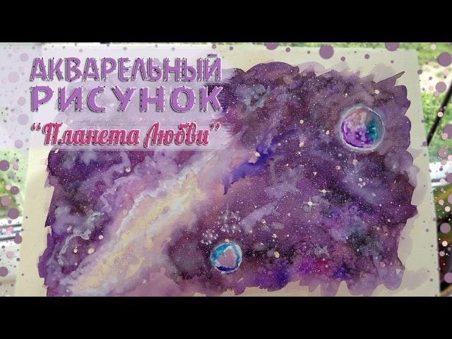 Видео-урок №2. Акварельный рисунок Планета Любви. Акварель.
