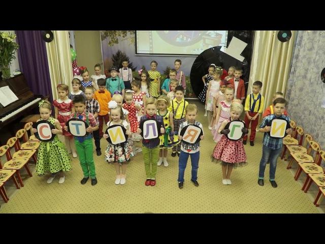 Первоклассные стиляги покидают детский сад подготовительная группа № 2