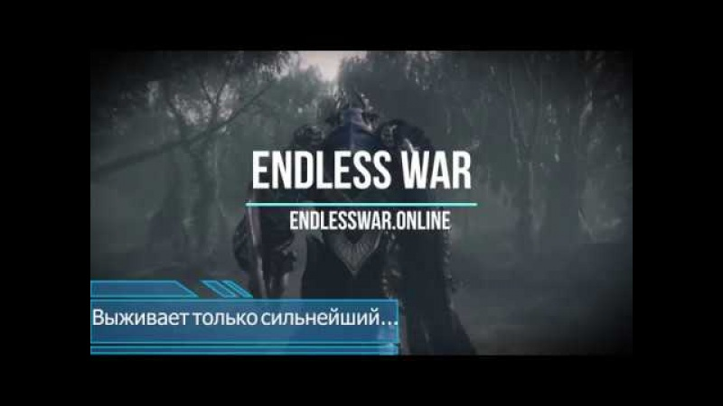 SQTeamCompany/Промо тест/Endless War