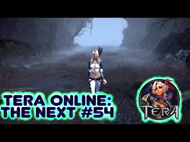 TERA Online. The Next (смотрим на игру - прохождение 54)