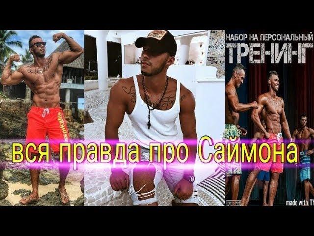 Настоящее имя Саймона Мордашина и род его деятельности до проекта.Новости дом2 раньше эфира!