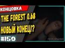 The forest 0.68 Новая дополненная концовка 150