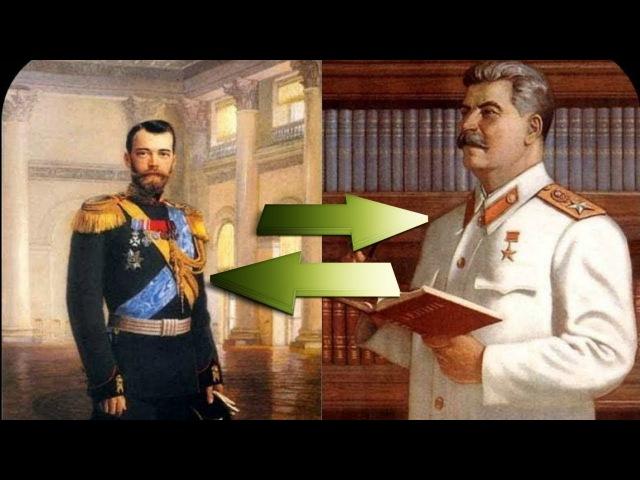 Сталин и Царская Семья