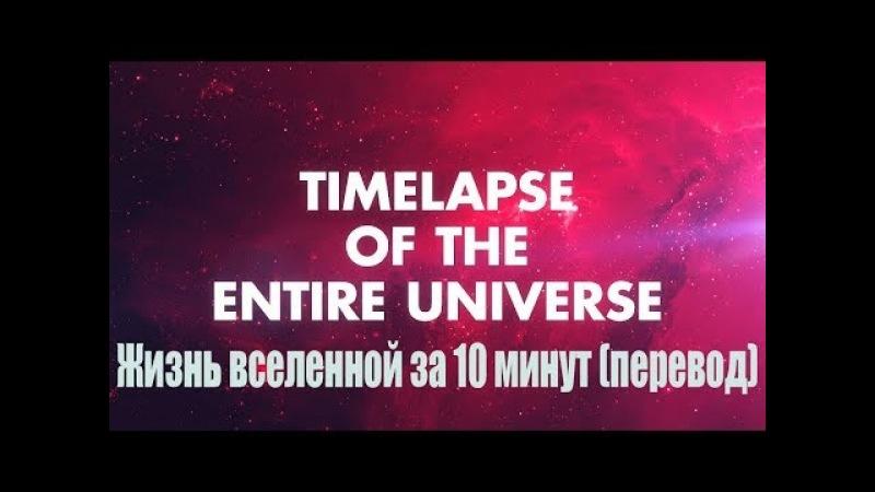 Жизнь вселенной за 10 минут (перевод). TIMELAPSE OF THE ENTIRE UNIVERSE .