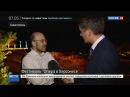 Новости на «Россия 24» • Звезды мировой оперы в Херсонесе поют под открытым небом