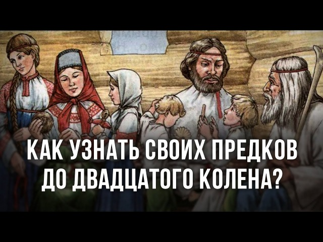 Как узнать своих предков до двадцатого колена Анатолий Клёсов